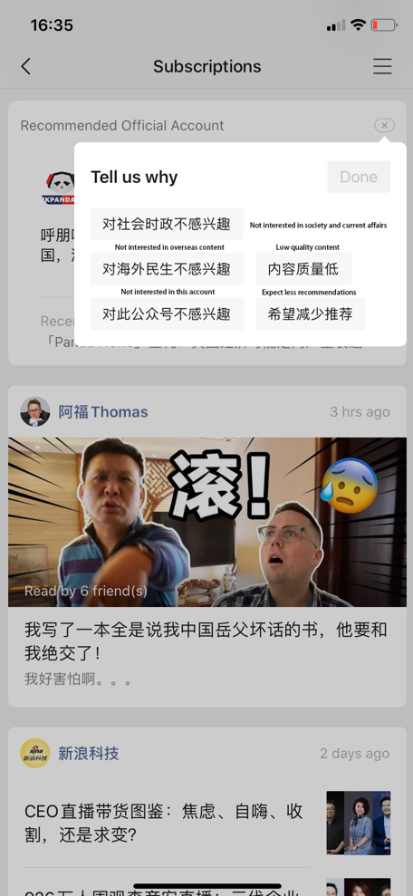 WeChat updates: Recommended Official Account