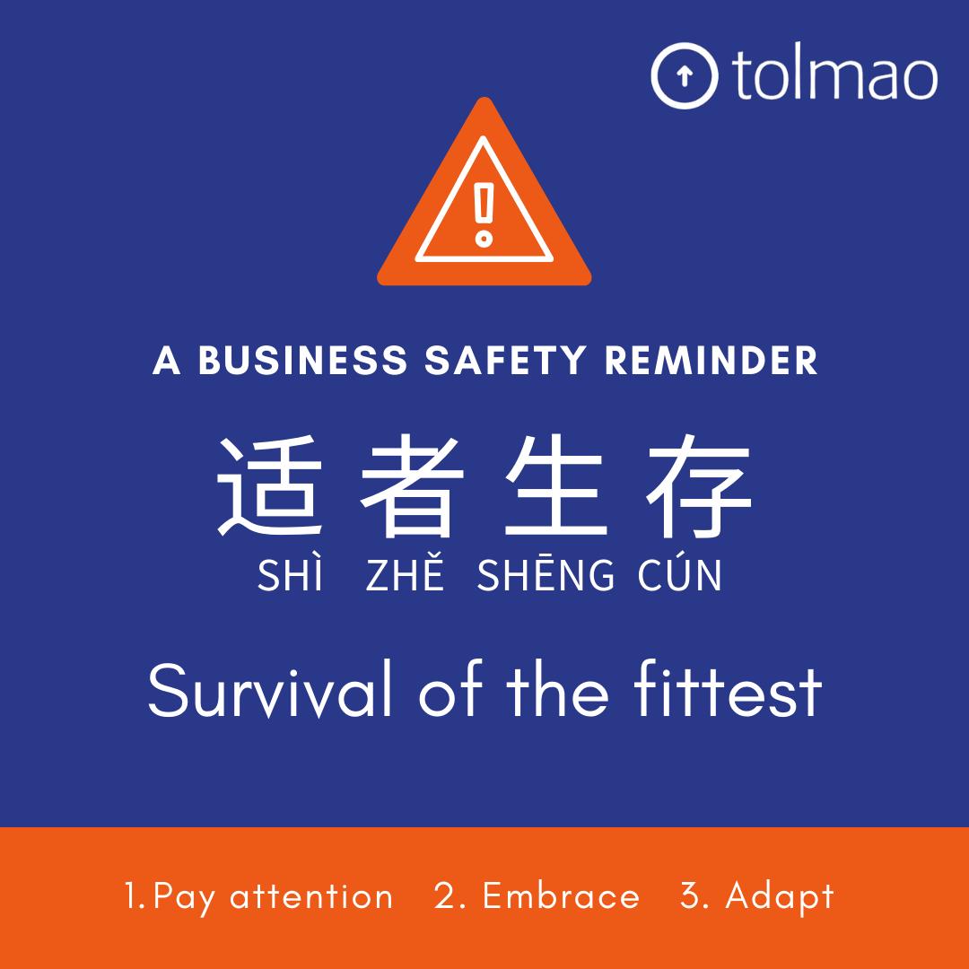A business safety reminder: 适 者 生 存 – shì zhě shēng cún