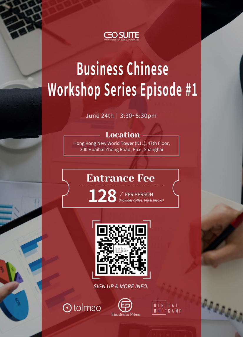 June 24th Business Chinese Workshop Series Episode #1