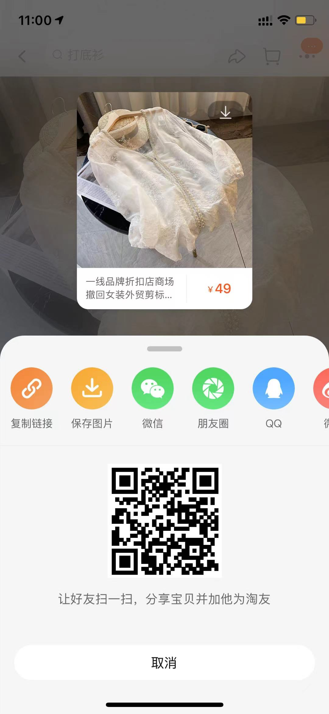 You will be able to share Taobao link via WeChat and more…